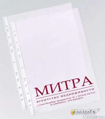 Файл прозрачный с логотипом Вашей компании купить в Санкт-Петербургe недорого 32 МАЯ