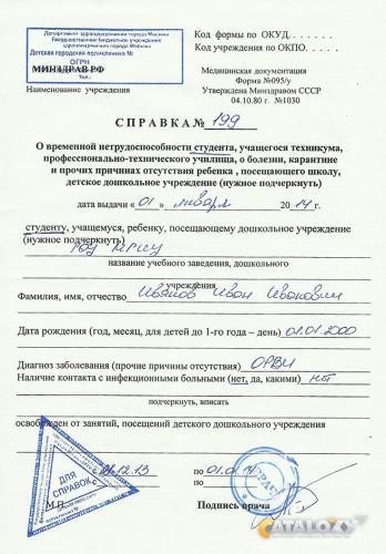 Справка 086 у Тверской район Справка в бассейн Шипиловская