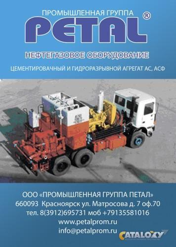 Доска объявлений нефтепромыслового одорудования бесплатные объявления сландо работа