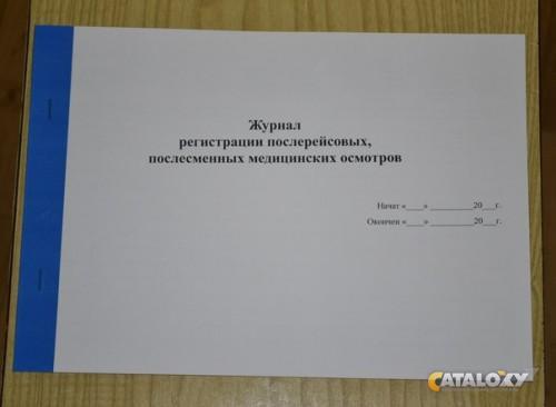 Журнал учета и периодического осмотра съемных грузозахватных приспособлений (СГЗП) и тары купить в Хабаровскe недорого Смагин А.