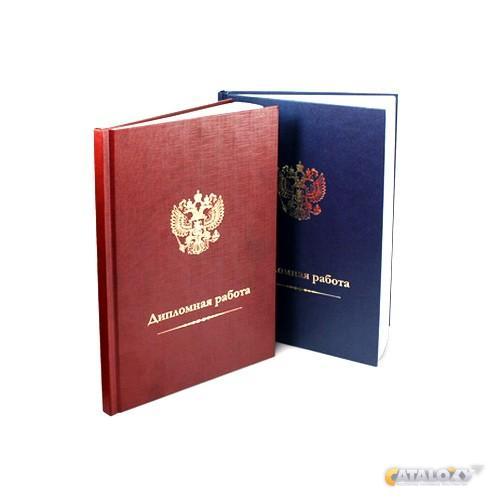 Прошивка переплет дипломных работ ВКР магистерских  Прошивка переплет дипломных работ ВКР магистерских диссертаций