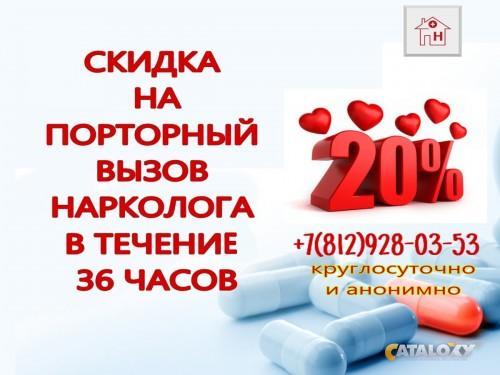 Лечение от наркомании санкт петербург статистика по рф алкоголизм и пьянство
