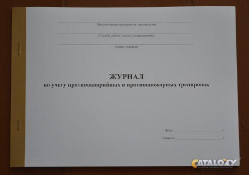 Журнал по учету противоаварийных и противопожарных тренировок купить в Хабаровскe недорого Смагин А.Г. ИП