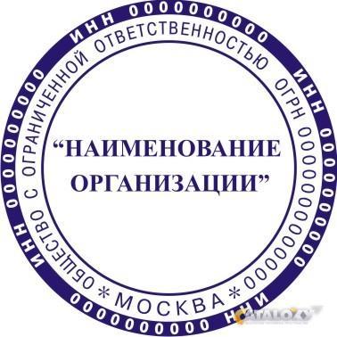 все регистрация и изготовление печати предприятий данный
