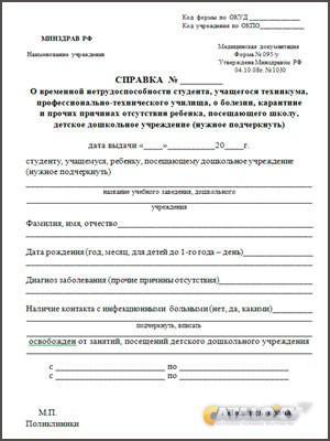 Справка о нетрудоспособности студента 095 купить Справка в ГАИ 003 в у Центральный административный округ