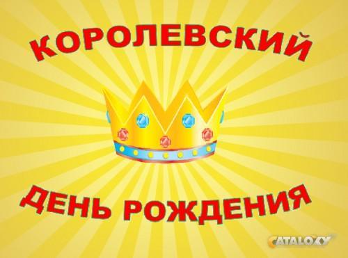 с днем рождения короля открытки практически