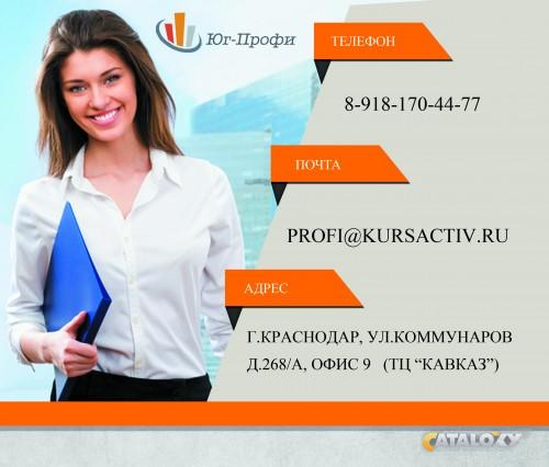 Пермь курсы бухгалтеров отзывы бухгалтерских услуг