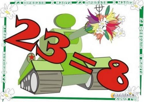 ❶Сценарий 8 марта и 23 февраля вместе|Песни 1 класс к дню защитника отечества|Сценарий праздника 8 Марта для детей 1 младшей группы | детский сад | Pinterest|Последние 5 комментариев, оставленных в поздравлениях:|}