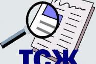 В помощь бухгалтерам тсж помощник бухгалтера в бюджетной организации вакансии